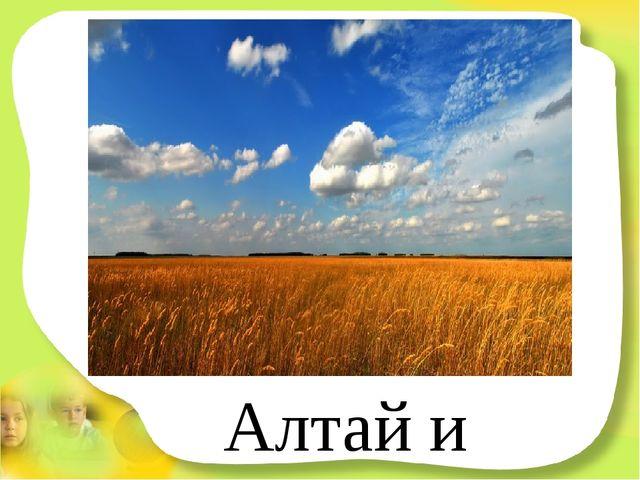 Алтай и Алтын – эти два слова похожи между собой. Алтыном в старину называли...