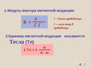l – длина проводника; I – сила тока в проводнике; 2.Единица магнитной индукци