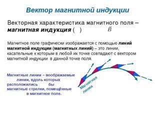 Вектор магнитной индукции Векторная характеристика магнитного поля – магнитна