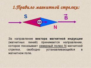 Правило магнитной стрелки: В За направление вектора магнитной индукции (магни