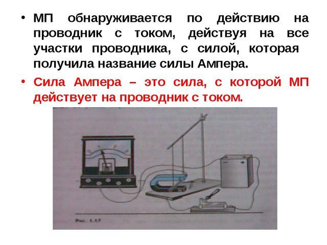 МП обнаруживается по действию на проводник с током, действуя на все участки п...
