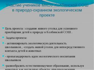Участие учеников МКОУ Колбинской СОШ в природо-охранном экологическом проекте