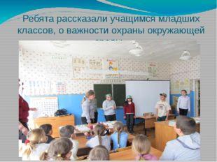Ребята рассказали учащимся младших классов, о важности охраны окружающей сред