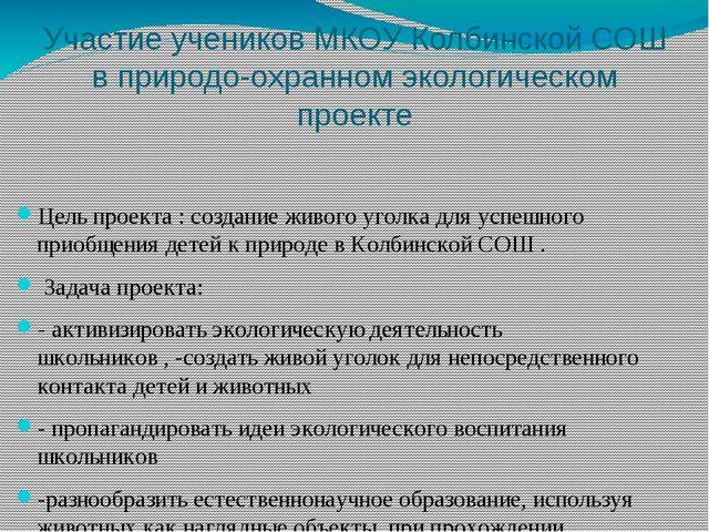 Участие учеников МКОУ Колбинской СОШ в природо-охранном экологическом проекте...
