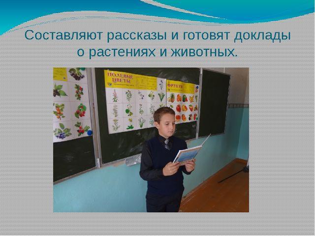 Составляют рассказы и готовят доклады о растениях и животных.
