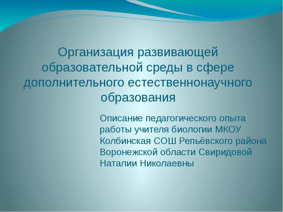 Организация развивающей образовательной среды в сфере дополнительного естеств...
