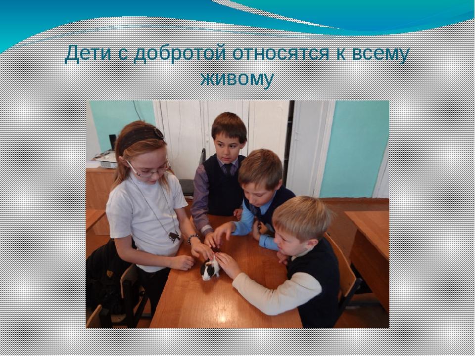 Дети с добротой относятся к всему живому