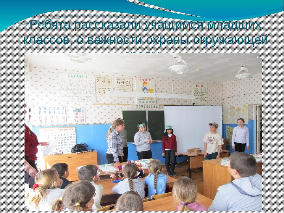 Ребята рассказали учащимся младших классов, о важности охраны окружающей сред...