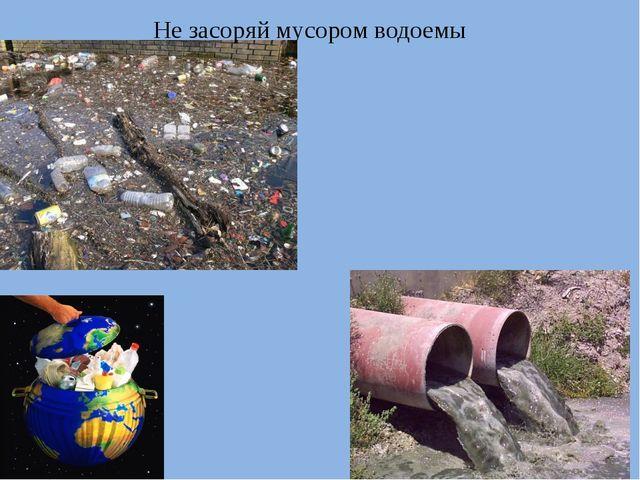 Не засоряй мусором водоемы