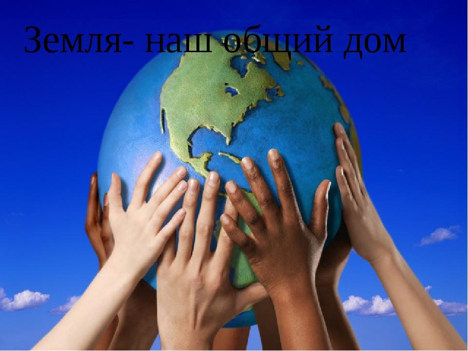 Земля- наш общий дом
