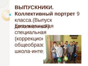 ВЫПУСКНИКИ. Коллективный портрет 9 класса.(Выпуск дополненный). Еманжелинская