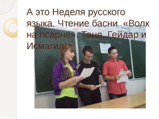 А это Неделя русского языка. Чтение басни «Волк на псарне». Таня, Гейдар и Ис