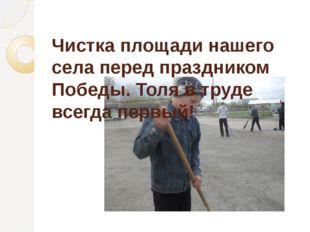 Чистка площади нашего села перед праздником Победы. Толя в труде всегда перв