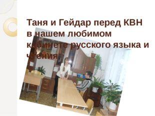 Таня и Гейдар перед КВН в нашем любимом кабинете русского языка и чтения.