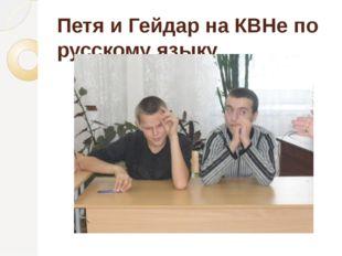 Петя и Гейдар на КВНе по русскому языку.