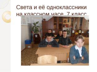 Света и её одноклассники на классном часе. 7 класс.