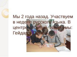 Мы 2 года назад. Участвуем в неделе русского языка. В центре событий- наши у