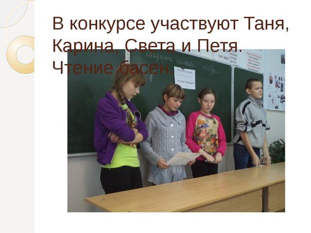 В конкурсе участвуют Таня, Карина, Света и Петя. Чтение басен.
