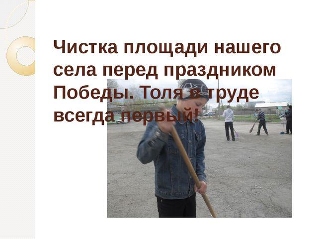 Чистка площади нашего села перед праздником Победы. Толя в труде всегда перв...