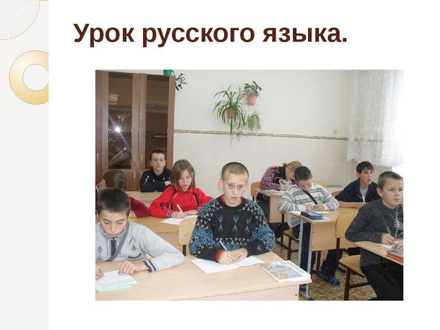 Урок русского языка.