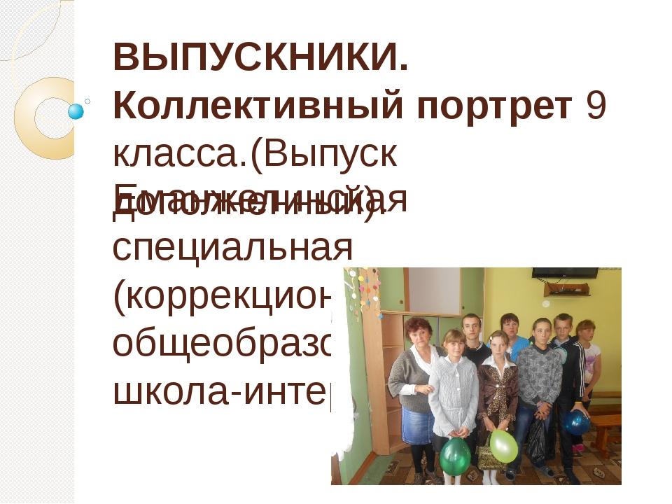 ВЫПУСКНИКИ. Коллективный портрет 9 класса.(Выпуск дополненный). Еманжелинская...