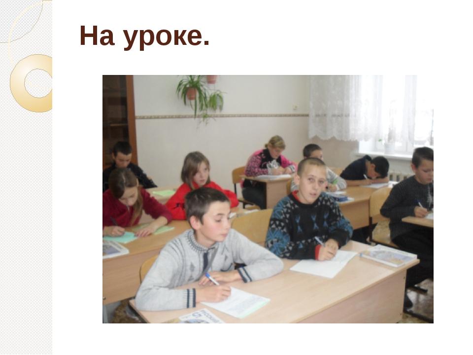 На уроке.