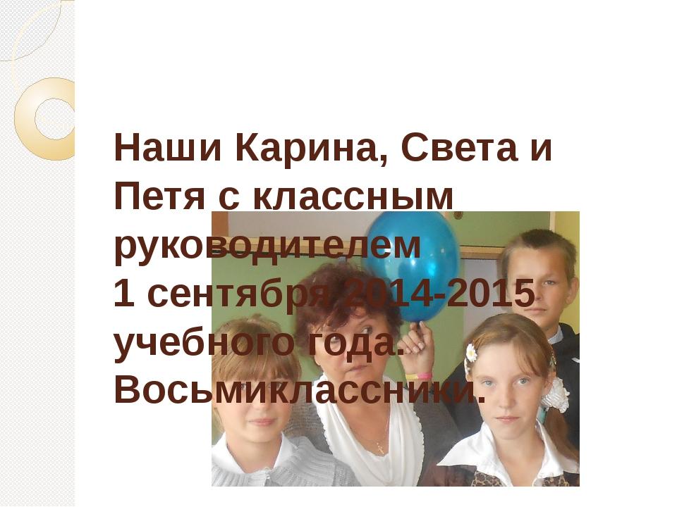 Наши Карина, Света и Петя с классным руководителем 1 сентября 2014-2015 учеб...