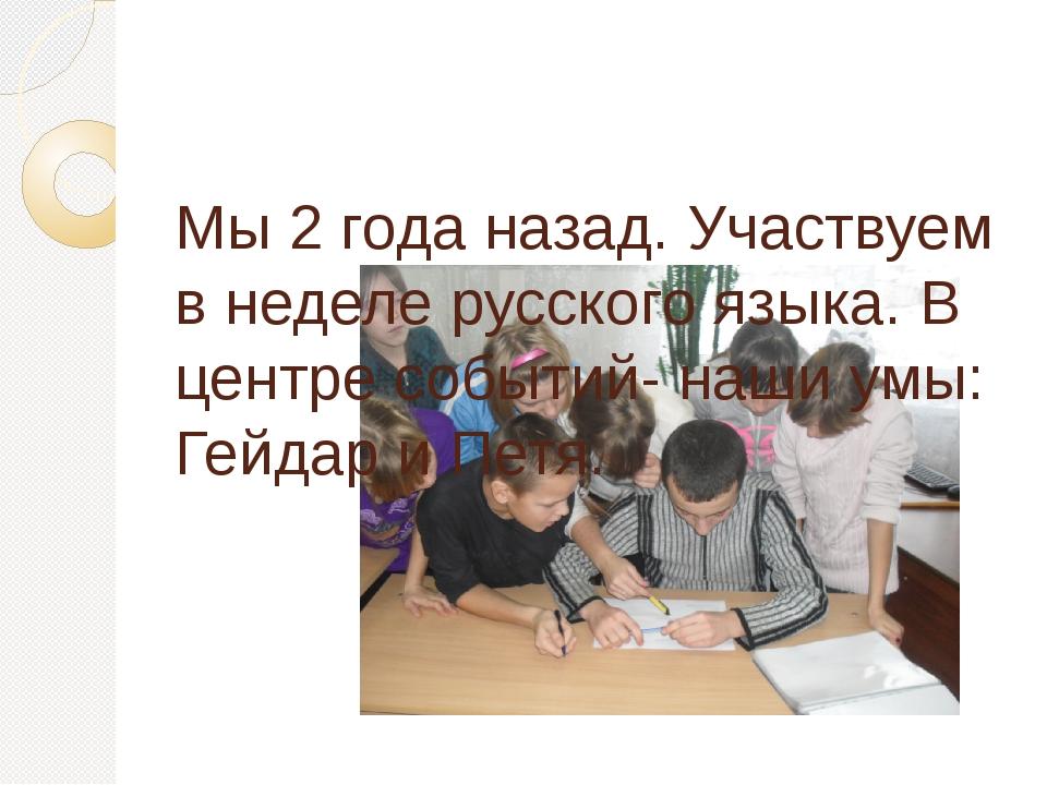 Мы 2 года назад. Участвуем в неделе русского языка. В центре событий- наши у...