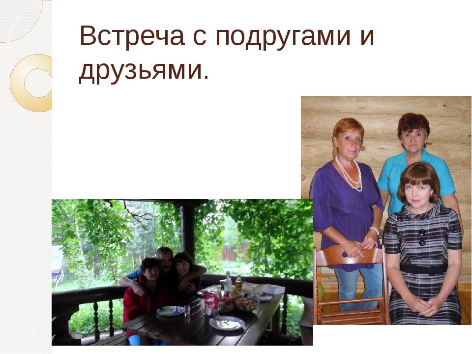 Встреча с подругами и друзьями.