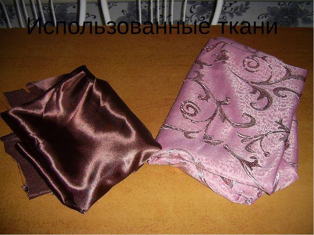 Использованные ткани