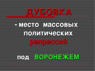ДУБОВКА - место массовых политических репрессий под ВОРОНЕЖЕМ