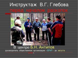 Инструктаж В.Г. Глебова перед началом раскопок В центре: Б.Н. Антипов, руково