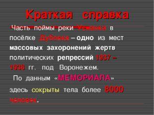 Краткая справка Часть поймы реки Усманка в посёлке Дубовка – одно из мест мас