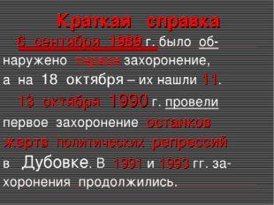 Краткая справка 6 сентября 1989 г. было об- наружено первое захоронение, а н