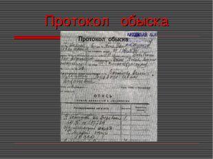 Протокол обыска