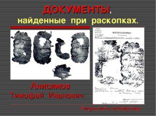 ДОКУМЕНТЫ, найденные при раскопках. Анисимов Тимофей Иванович Результаты эксп