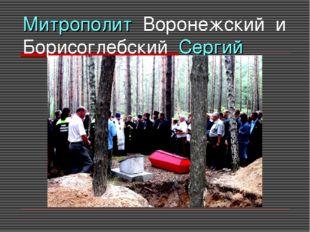 Митрополит Воронежский и Борисоглебский Сергий