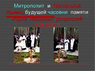 Митрополит и Закладной камень будущей часовни памяти жертв массовых репрессий
