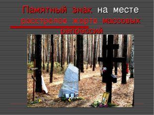 Памятный знак на месте расстрелов жертв массовых репрессий