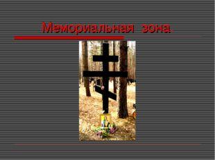 Мемориальная зона.