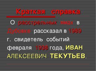 Краткая справка О расстрельных ямах в Дубовке рассказал в 1989 г. свидетель с