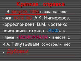 Краткая справка В августе 1989 г. зам. началь- ника УКГБ ВО А.К. Никифоров,