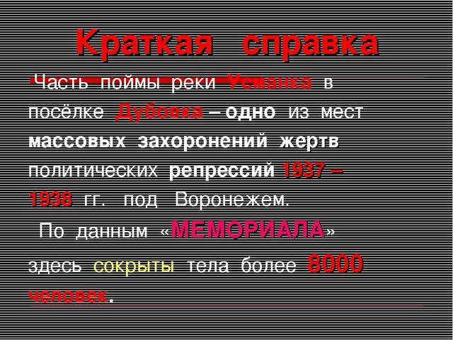 Краткая справка Часть поймы реки Усманка в посёлке Дубовка – одно из мест мас...