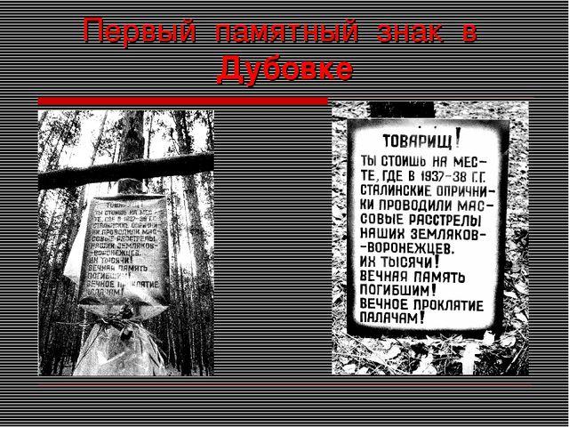 Первый памятный знак в Дубовке