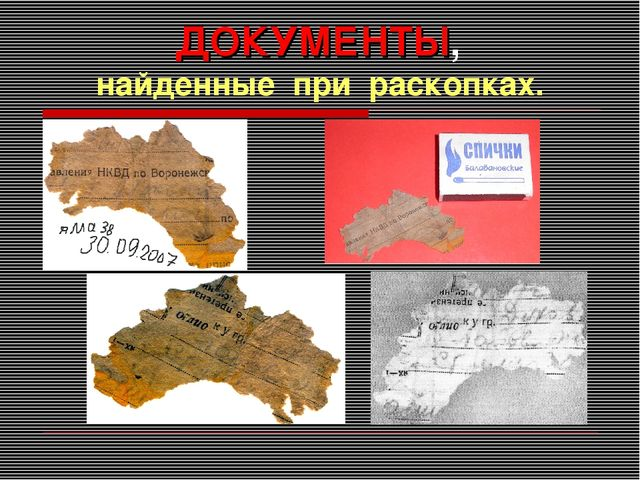 ДОКУМЕНТЫ, найденные при раскопках.