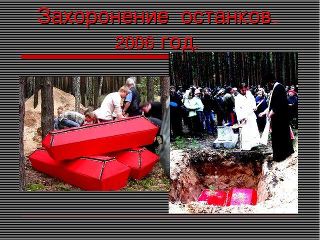 Захоронение останков. 2006 год.