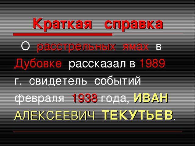 Краткая справка О расстрельных ямах в Дубовке рассказал в 1989 г. свидетель с...