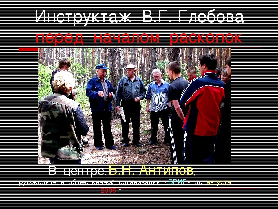 Инструктаж В.Г. Глебова перед началом раскопок В центре: Б.Н. Антипов, руково...