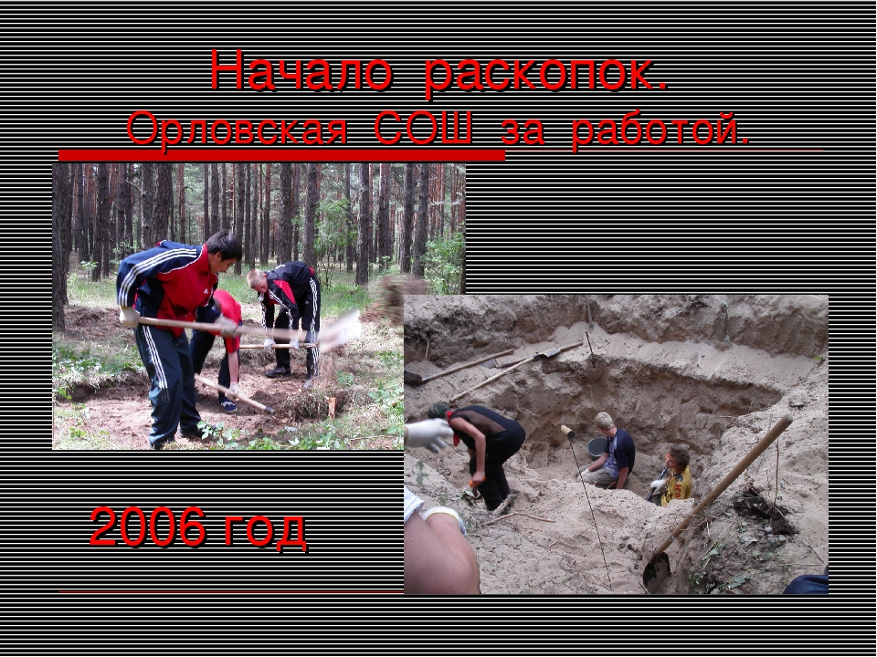 Начало раскопок. Орловская СОШ за работой. 2006 год