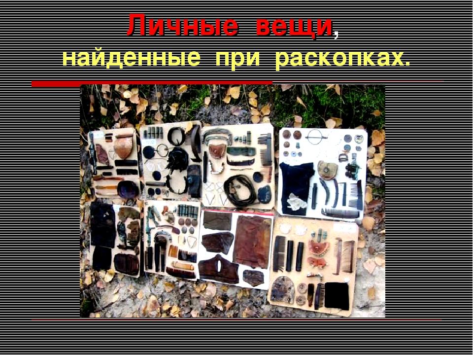 Личные вещи, найденные при раскопках.